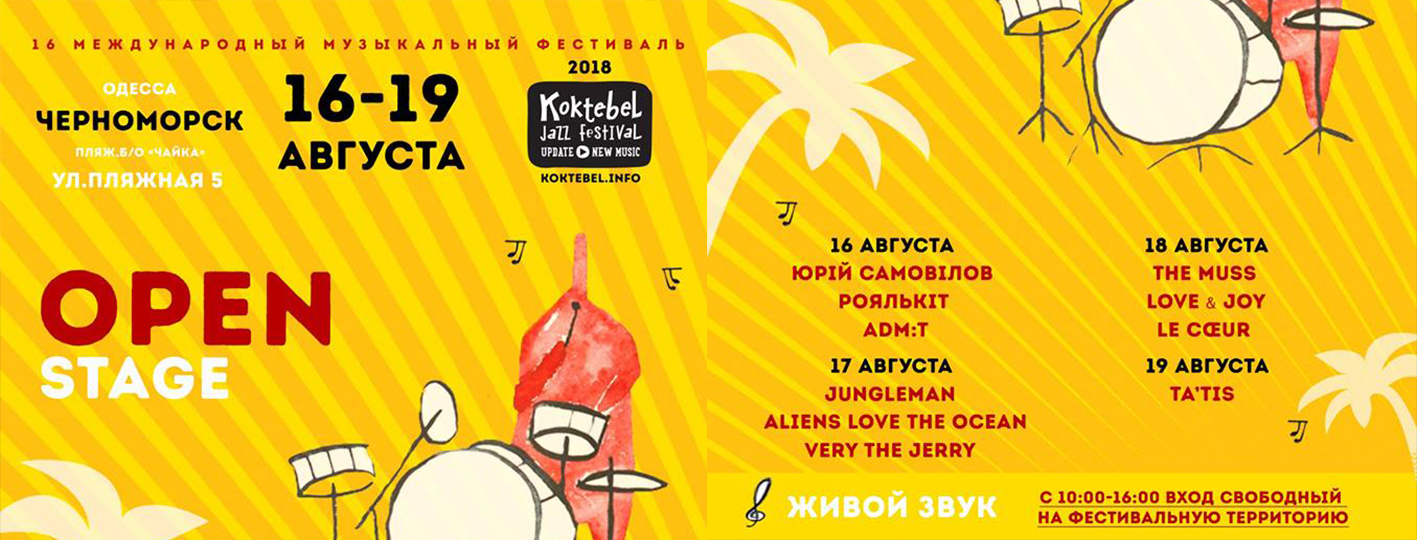 Love'n'Joy | Koktebel Jazz festival, 19 of august 2018, Ukraine